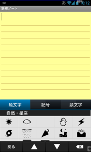 Screenshot_2013-03-21-10-12-14